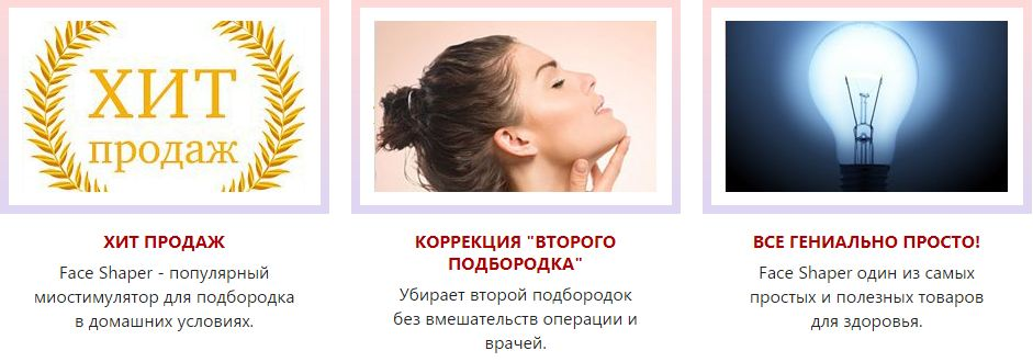 Face Sharper миостимулятор