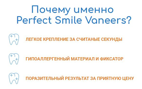 Почему Perfect Smile Veneers
